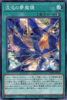 混沌の夢魔鏡<br>(こんとんのゆめまきょう)<br>【レア】