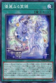 優麗なる霊鏡<br>(ネクロイップ・プリズム)<br>【ノーマル】