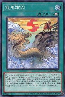 龍馬躓図<br>(りゅうめつまずきのず)<br>【ノーマル】