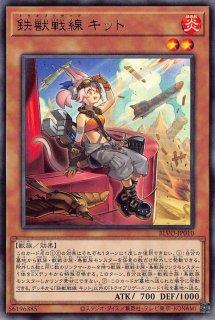 鉄獣戦線 キット<br>(トライブリゲード キット)<br>【レア】