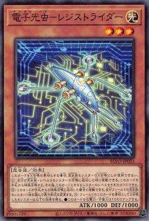 電子光虫−レジストライダー<br>(デジタル・バグ−レジストライダー)<br>【ノーマル】