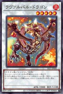ラヴァルバル・ドラゴン<br>【ノーマル】