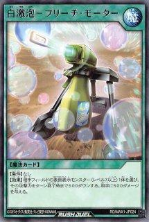 白激泡−ブリーチ・モーター<br>(はくげきほう−ブリーチ・モーター)<br>【レア】