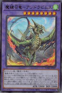 魔鍵召竜−アンドラビムス<br>(まけんしょうりゅう−アンドラビムス)<br>【ウルトラレア】