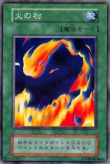 火の粉<br>(ひのこ)<br>【ノーマル】