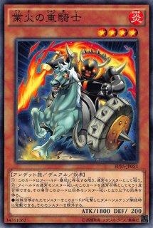 業火の重騎士<br>(ごうかのじゅうきし)<br>【ノーマル】