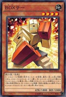 BOXサー<br>(ボクサー)<br>【ノーマル】