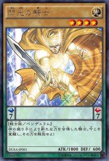 閃光の騎士<br>(せんこうのきし)<br>【レア】