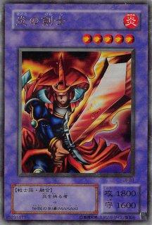 炎の剣士<br>(ほのおのけんし)<br>【ウルトラレア】