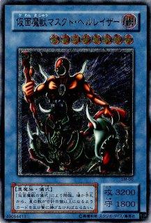 仮面魔獣マスクド・ヘルレイザー<br>(かめんまじゅうマスグド・ヘルレイザー)<br>【アルティメットレア】