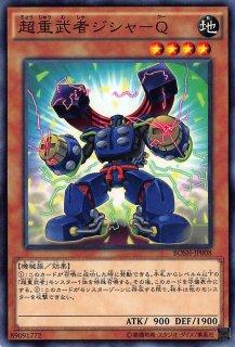 超重武者ジシャ−Q<br>(ちょうじゅうむしゃジシャ−クー)<br>【ノーマル】
