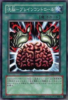 洗脳−ブレインコントロール<br>(せんのう−ブレインコントロール)<br>【ノーマル】