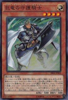 巨竜の守護騎士<br>(ガーディアン・オブ・フェルグラント)<br>【スーパーレア】