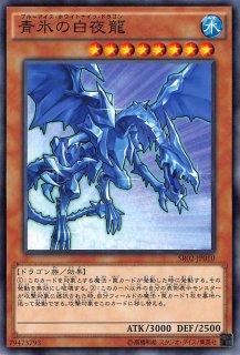 青氷の白夜龍<br>(ブルーアイス・ホワイトナイツ・ドラゴン)<br>【ノーマル】