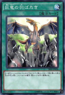 巨竜の羽ばたき<br>(きょりゅうのはばたき)<br>【ノーマル】