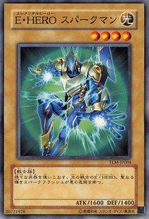 E・HERO スパークマン<br>(エレメンタル・ヒーロースパークマン)<br>【ノーマル】