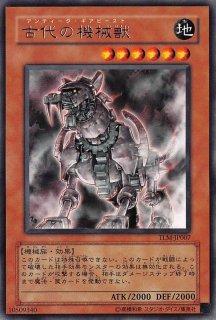 古代の機械獣<br>(アンティーク・ギアビースト)<br>【レア】