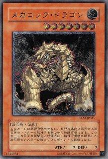 メガロック・ドラゴン<br>【アルティメットレア】