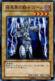 暗黒界の騎士 ズール<br>(あんこくかいのきしズール)<br>【ノーマル】