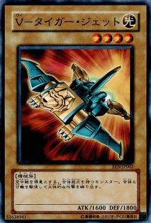 V−タイガー・ジェット<br>(ヴィ−タイガー・ジェット)<br>【ノーマル】