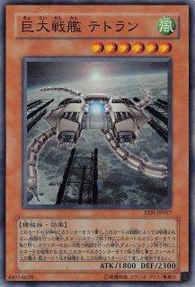 巨大戦艦 テトラン<br>(きょだいせんかん テトラン)<br>【スーパーレア】