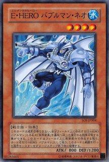 E・HERO バブルマン・ネオ<br>(エレメンタル・ヒーローバブルマン・ネオ)<br>【ノーマル】