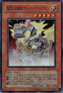 超電磁稼動ボルテック・ドラゴン<br>(ちょうでんじかどうボルテック・ドラゴン)<br>【スーパーレア】