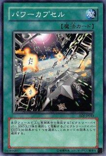 パワーカプセル<br>【ノーマル】