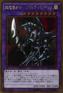 超魔導剣士−ブラック・パラディン<br>(ちょうまどうけんし−ブラック・パラディン)<br>【ゴールドレア】