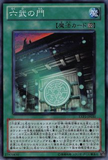 六武の門<br>(ろくぶのもん)<br>【スーパーレア】