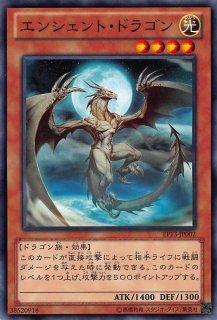 エンシェント・ドラゴン<br>【ノーマル】