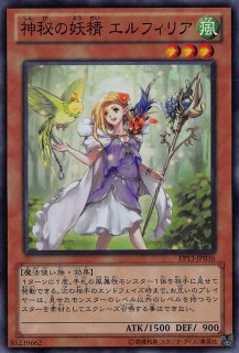 神秘の妖精 エルフィリア<br>(しんぴのようせいエルフィリア)<br>【スーパーレア】