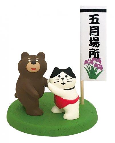 五月飾り/金太郎豆相撲飾りセット/ZTS-79639/デコレ/concombre