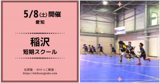 【愛知】5/8(土)開催!稲沢短期かけっこ・サッカーフィジカルスクール