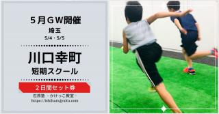 【埼玉】GW開催!5/4(火・祝)~5/5(水・祝)川口市幸町短期スクール 2回券