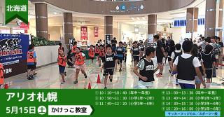 【北海道】5/15(土)開催!アリオ札幌 かけっこ教室