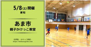 【愛知】5/8(土)開催!親子かけっこ教室 あま市にて