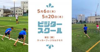 【埼玉】5月開催!ビジタースクール(サッカーフィジカルクラス)