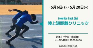 【埼玉】5月開催!Evolution Track Club短距離クリニック