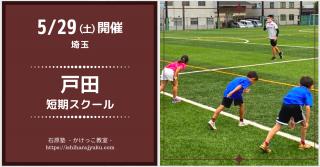 【埼玉】5月29日(土)開催!戸田短期スクール