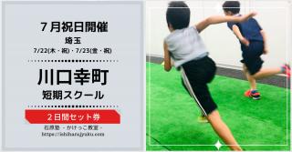 【埼玉】7/22(木・祝)~7/23(金・祝)開催!川口市幸町短期かけっこスクール 2回券