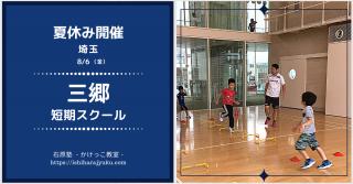 【埼玉】8月6日(金)開催!三郷短期スクール