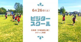 【北海道】6/26(土)開催!手稲稲積公園 ビジターかけっこ教室!