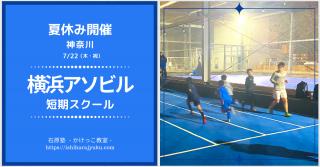 【神奈川】7月22日開催!横浜アソビル短期かけっこ・サッカーフィジカル教室