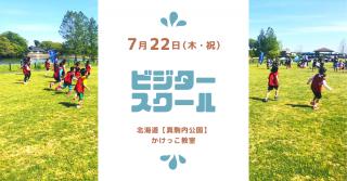 【北海道】7/22(木・祝)開催!札幌市南区真駒内公園 ビジターかけっこ教室!