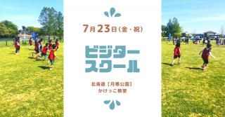 【北海道】7/23(金・祝)開催!札幌市豊平区月寒公園 ビジターかけっこ教室!