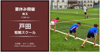 【埼玉】7月24日(土)開催!戸田短期スクール
