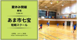 【愛知】夏休み(7月30日)開催!あま市短期スクール