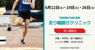 【埼玉】6月開催!Evolution Track Club初心者向け走り幅跳びクリニック