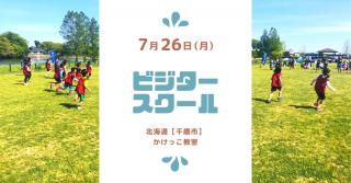 【北海道】7/26(月)開催!千歳市 ビジターかけっこ教室!
